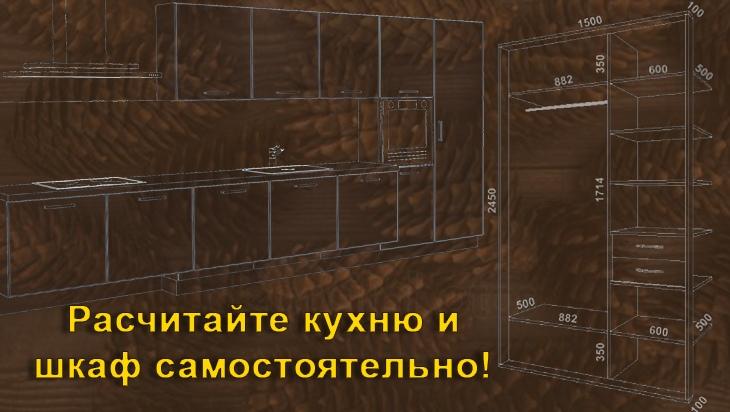 Расчёт кухни и шкафа